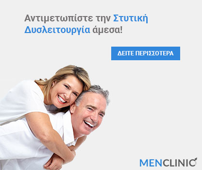 menclinic